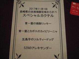 スペシャルカクテルメニュー.JPG